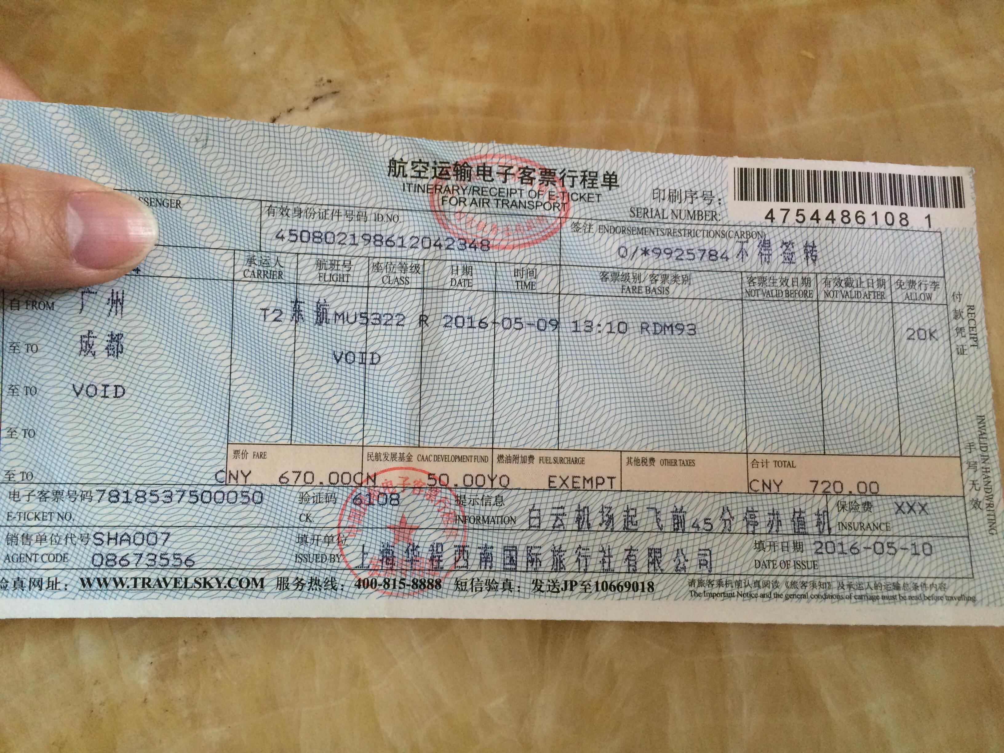 航空运输电子客票行程单
